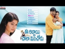 Eeabbaie Chala Manchodu 2003 Telugu Movie Full Songs Jukebox Ravi Teja Sangeetha Vaani