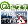 Автошкола СПбГАУ Пушкин