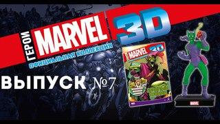 Герои MARVEL 3D №7 - Зелёный гоблин | Распаковка