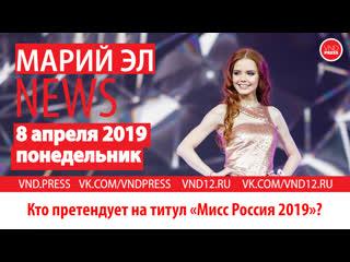 Михаил винокуров: марий эл news #62(211)