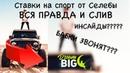 Селеба из гетто вся правда о его ставках отзыв о платных прогнозах от Влада Литвинова