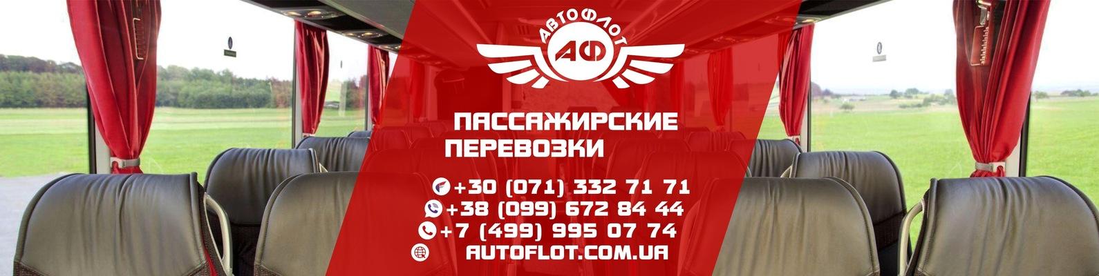 Автофлот пассажирские перевозки спецтехника на авито в курске