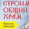 Строим Храм Свт. Макария Алтайского в Москве!