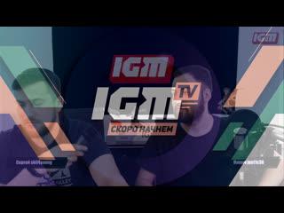 Утрошоу igm news #3