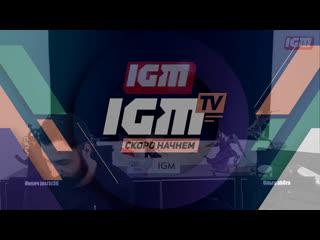 Утрошоу igm news #9