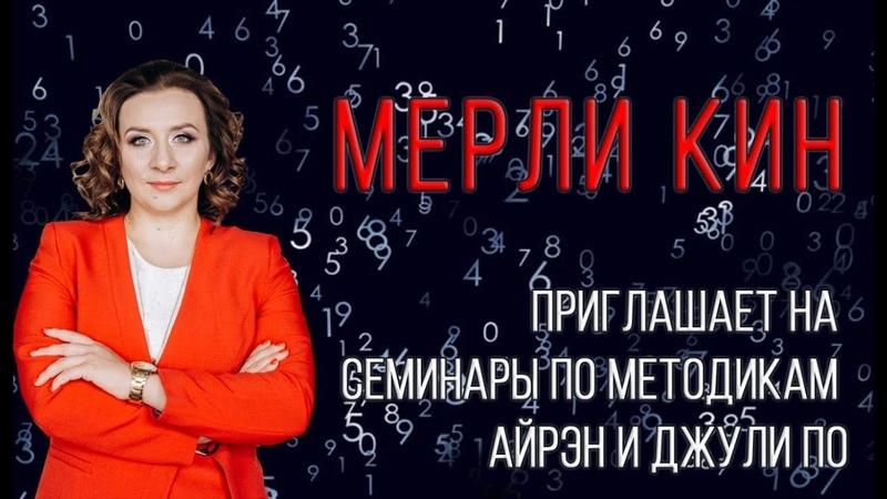 Mерлин Кин Приглашает на обучение по методикам Айрэн и Джули По