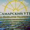 Самарский учебный тренажерный центр. для моряков