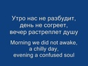 Slava Cry of My Soul Слава Крик Души Моей lyrics translation