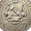 Монеты РСФСР и СССР