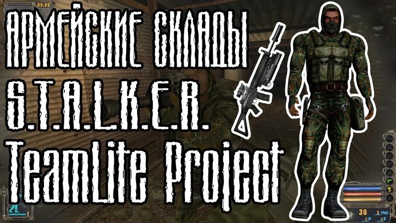 АРМЕЙСКИЕ СКЛАДЫ   S.T.A.L.K.E.R. TeamLite Project (сборка lite)