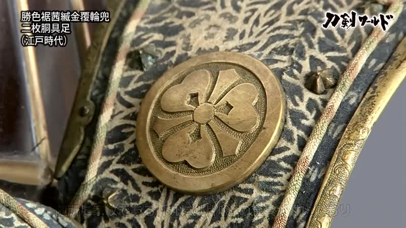 名古屋刀剣博物館 Nagoya Sword Museum 鏡草方波見柔術一族 KAGAMI KUSA KATABAMI JU-JITSU CLAN Ancient Samurai Clan