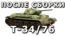 После сборки - Т-34/76 от Dragon в масштабе 1/35. Built Model T-34/76, Dragon Model, 135