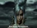 Holliwood Undead-- Circles (с русским переводом)