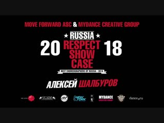 Алексей Шалбуров _ RUSSIA RESPECT SHOWCASE 2018 OFFICIAL 4K