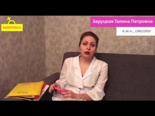 Врач сексолог поделилась отзывом о Распутнице