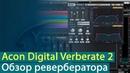 Acon Digital Verberate 2 обзор ревербератора Yorshoff Mix