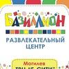 """Развлекательный центр """"Базиллион""""   Могилев"""