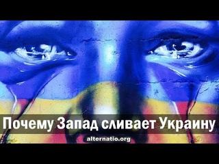 Андрей Ваджра. Почему Запад сливает Украину . (№ 35)