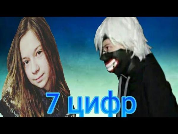 Клип по Непете Соня Канеки Кен 7 Цифр