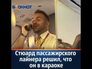 Улыбчивый молодой человек взял трубку внутренней связи и начал петь инструкцию для пассажиров