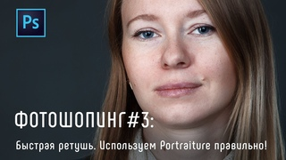 How use plugin Portraiture for retouch