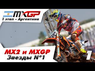 Заезды №1. Классы MX2 и MXGP. 1 Этап. (Аргентина). MXGP 2019.