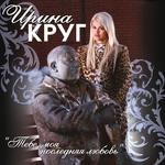 Круг Ирина, Круг Михаил - Не бросай мою любовь