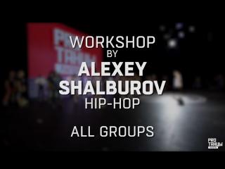 PROТАНЦЫ Лагерь 2018: Алексей Шалбуров (All Groups)