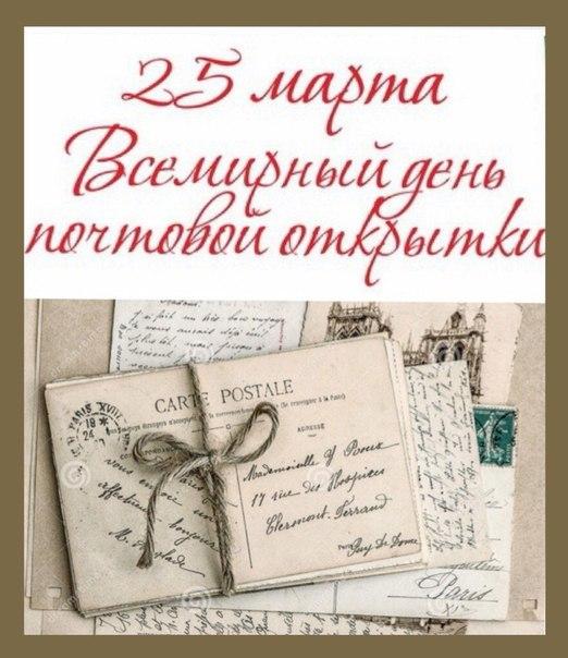 красноярске день почтовой открытки сценарий денег