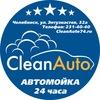 Автомойка CleanAuto Челябинск Круглосуточно
