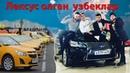 5 OYDA LEKSUS OLGAN O'ZBEKLAR (яндекс такси)Работа в Яндекс.Такси