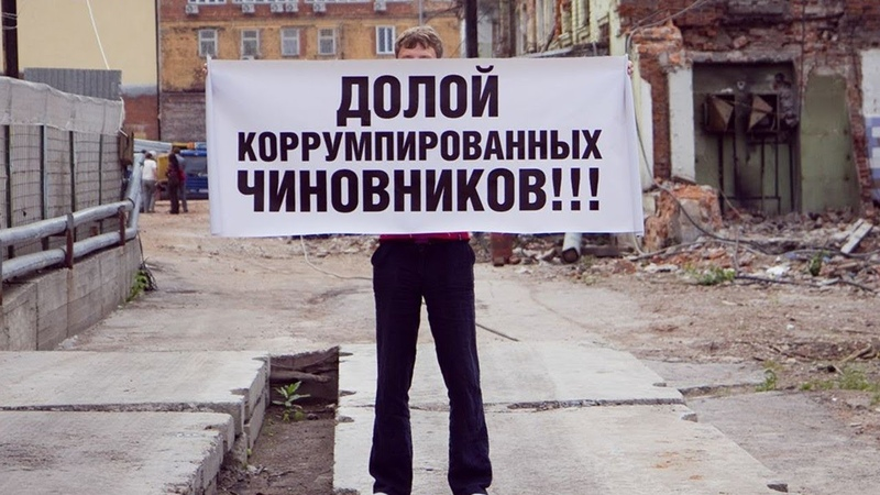 Самые коррумпированные чиновники России