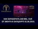 Tycoon69 как заработать 240 000 EUR от эвента в Залцбурге 01 06 2019 Life 25 02 2019