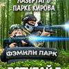 Лазертаг Ижевск Легион