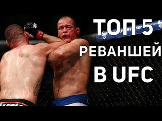 ТОП 5 РЕВАНШЕИ В ЧЕМПИОНСКИХ БОЯХ UFC