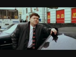 """Фильм """"Жмурки"""". Сцена у МакдонольдсаЮрий Степанов"""