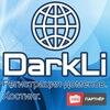 DarkLi - регистрация доменов, хостинг, сервера