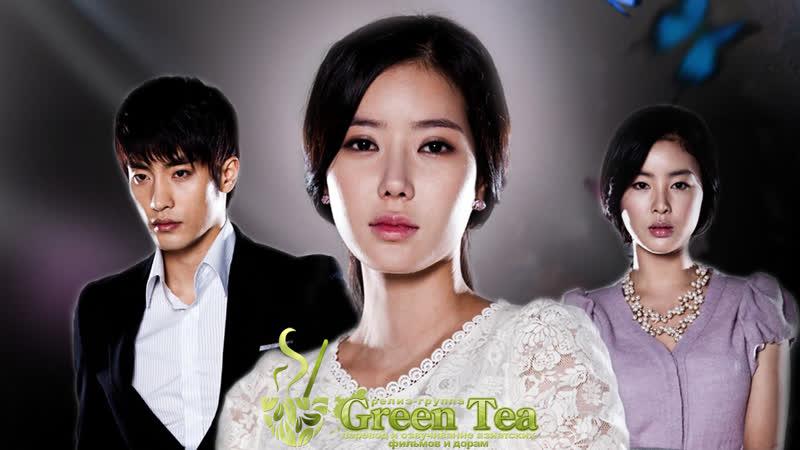 GREEN TEA История кисэн 16