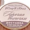 Маркэдиа Балаково (мини-пекарня)