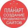 Планарт • Создание сайтов в Ижевске