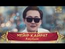 Мейір Қайрат Аяулым аудио