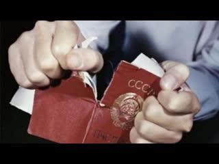 Почему мы в 91-м сдали СССР, который отстояли в 41-м