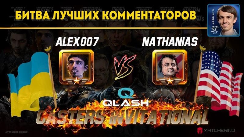 QLASH CASTERS PLAYOFF: Alex007 (Random) vs Nathanias (Terran)