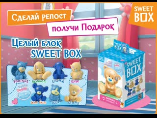 Победитель розыгрыша sweet box «my blue nose friends 2» 25.03.2019