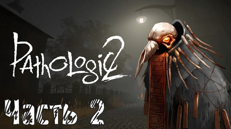 Pathologic 2 : В ПОИСКАХ ОТЦА | Часть 2