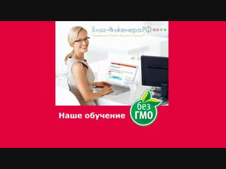 Обучение по охране труда на Блог-Инженера.РФ