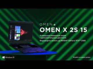 Omen x 2s 15 – первый в мире игровой ноутбук с двумя экранами