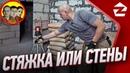 Что сначала стяжка или стены Мастер-класс Алексея Земскова