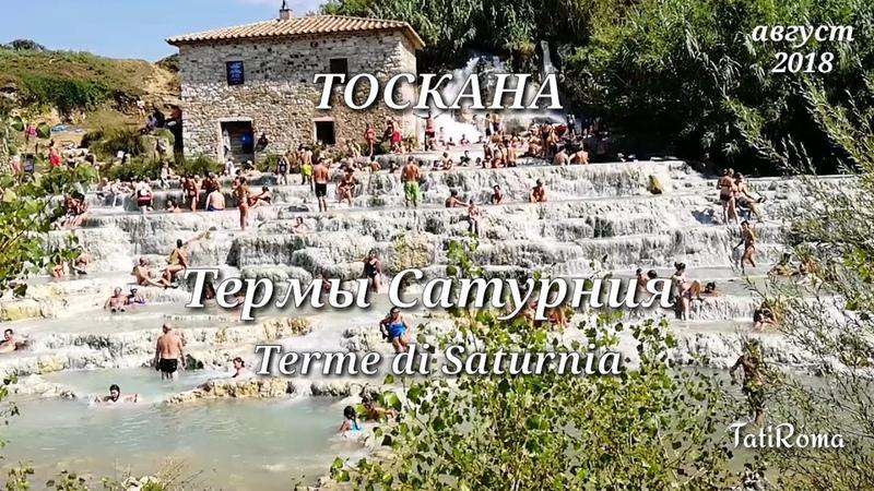 Тоскана. Красивые места Италии.Термальный источник Сатурния. Cascate del Mulino di Saturnia