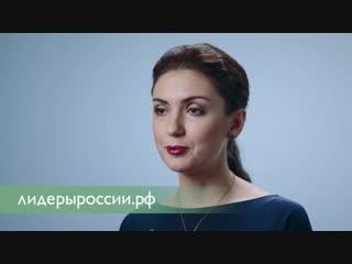 Победительница Конкурса Лидеры России Ольга Углева: Это возможность оценить себя